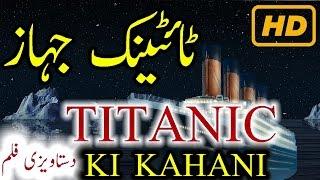 getlinkyoutube.com-Titanic History In Urdu Hindi Titanic Story Titanic Ki Kahani HD