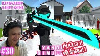 getlinkyoutube.com-หุ่นนินจา..ฟันโหดสาสส!! +อัพเดทยันเดเระตามรีเควส ;w;b:-Yandere Simulator #30