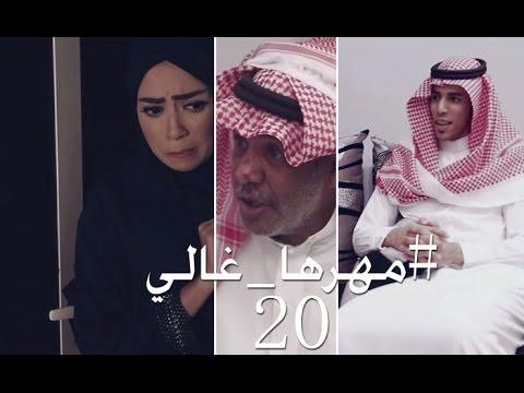 واقع نعيشه 20 ( #مهرها_غالي )