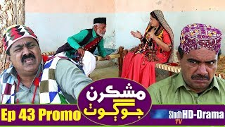 Mashkiran Jo Goth Ep 43 Promo | Sindh TV Soap Serial | HD 1080p |  SindhTVHD Drama