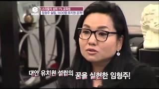 e-NEWS - tvN E News Ep.1604 : 임형주 설립, 1600평 유치원의 정체는?