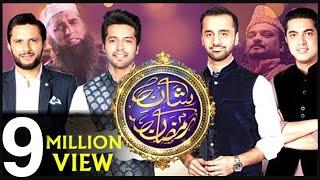 The Most Awaited Ramazan Kalaam of this Year