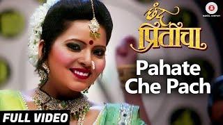 Pahate Che Pach - Full Video | Chhand Priticha | Subodh Bhave, Harsh Kulkarni, Suvarna Kale, Vikas S