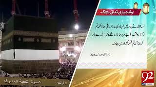 Irshad e Bari Talla | 2 June 2018 | 92NewsHD