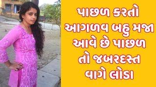 રેકોર્ડિંગ | ભોસ અંદર લંડ લેવામો બહુ મજા આવે પાછળ તો બહુ વાગે ભોંસમારીના | Gujarati Call Recording