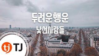 [TJ노래방] 두려운행운 - 낯선사람들 / TJ Karaoke