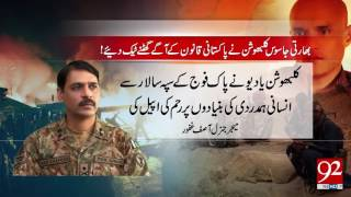 Kulbhushan appeals to COAS for mercy: ISPR 22-06-2017 - 92NewsHDPlus