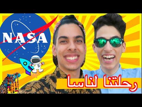 سعوديين يمسكوا القمر   رحلتنا لناسا