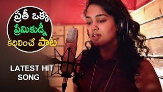 Manisha Eerabathini Best Performance - Latest Telugu Superhit Song 2018 | Inthalo Enni Vinthalo