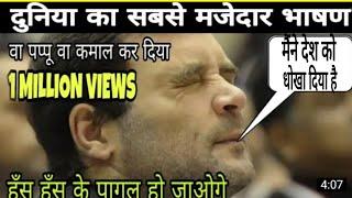 सोनिया  गांधी ने माना - राहुल का विकास जैसा होना चाहिए था , नही हुआ | best funny comedy ever