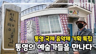 [위클리경남] #통영국제음악제 특집! 통영의 예술가들을 만나다 #전혁림 #박경리 #윤이상 다시보기