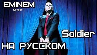 Eminem - Soldier (Солдат) (Русские субтитры / перевод / rus sub)