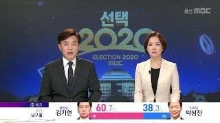 [선택2020] 총선 개표방송 4부 다시보기