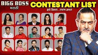Bigg Boss Marathi Complete List Of Contestants | Aastad Kale, Resham Tipnis, Usha Nadkarni And More