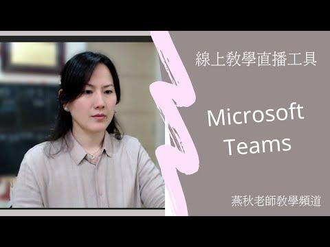 01-Microsoft Teams-基本說明 - YouTube