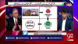 Economy RoundUp - 19 August 2017 - 92NewsHDPlus