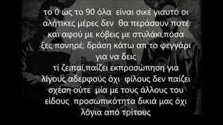 Lex-Τ.Γ.Κ(στίχοι)