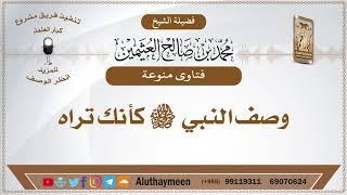 وصف النبي ﷺ كأنك تراه