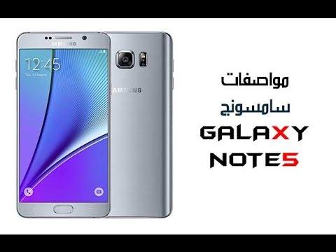 مميزات جالكسي نوت Galaxy Note 5 الجديد شاهد الان !
