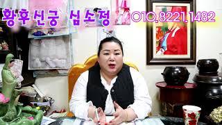 조선시대 때는 무당은 왕 옆에 있엇는데 무당의 마음가짐을 어떻게 가져야 될까요 강남점집 논현동점집 동작구점집 사당점집 유명한점집 황후신궁 심소정