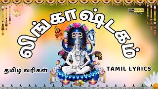 Lingashtagam(Tamil)-with Lyrics || Shiva Stuthi || BHAKTHI || Jayasindoor Divine Music ||