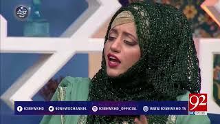 Manqabat: Hazrat Ali Akbar A.S | 28 April 2018 | 92NewsHD