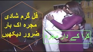 WEDDING MUJRA 2017 NEW PRIVATE MUJRA PARTY