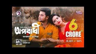 Oporadhi | Ankur Mahamud Feat Arman Alif | Bangla New Song 2018 | l width=
