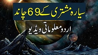 Moons Of Jupiter in Urdu - Sayara Mushtari - Purisrar Dunya Urdu Information width=