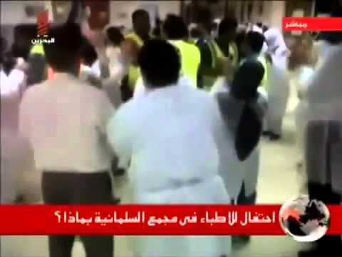 The scandal of the Shia doctors in the sulmaneeh hospital in Bahrain.flv