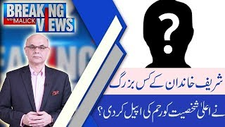 Breaking Views With Malick| Opposition are trying to make public foolish | 3 August 2018 | 92NewsHD