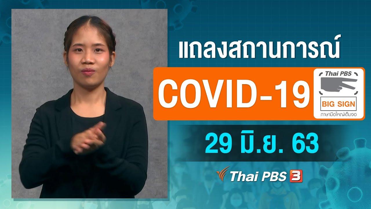 ศูนย์แถลงข่าวรัฐบาลฯ แถลงสถานการณ์โควิด-19 [ภาษามือ] (29 มิ.ย. 63)