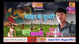Naihar Ke Dulari, Dhan Katani, LokGeet-Mukesh Ram-Singer Music