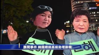 丑闻事件 韩国总统高级助理辞职(朴槿惠)