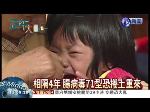 家長當心! 腸病毒71型來勢洶洶 - YouTube