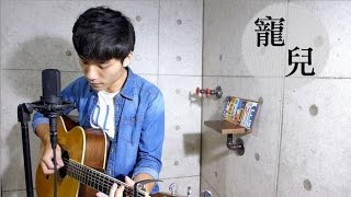 林宥嘉 Yoga Lin [ 寵兒 The Loved Ones ] Music Video (電影「我的蛋男情人」主題曲) 陳星合 Acoustic Cover