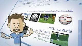 أهلا أونلاين : البحث في المواقع الإلكترونية