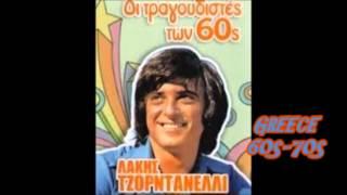 ΛΑΚΗΣ ΤΖΟΡΝΤΑΝΕΛΛΙ ΕΛΑ ΕΛΑ ΕΛΑ GREEK POP 70s