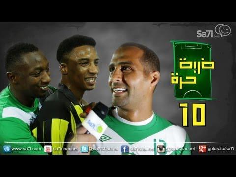 """#صاحي : """"ضربة حرة """" 10 - والله زمان  !"""