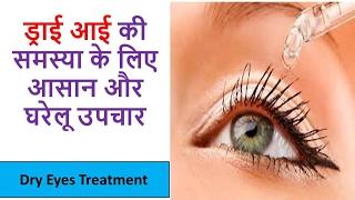 DRY EYES | ड्राई आई के लिए आसान और घरेलु उपाय | Dry Eyes Treatment in Hindi width=