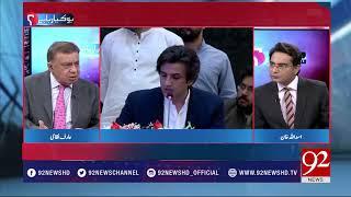 Ho Kya Raha Hai (10 Law Makers of PML-N left Party) - 09 April 2018 - 92NewsHDPlus