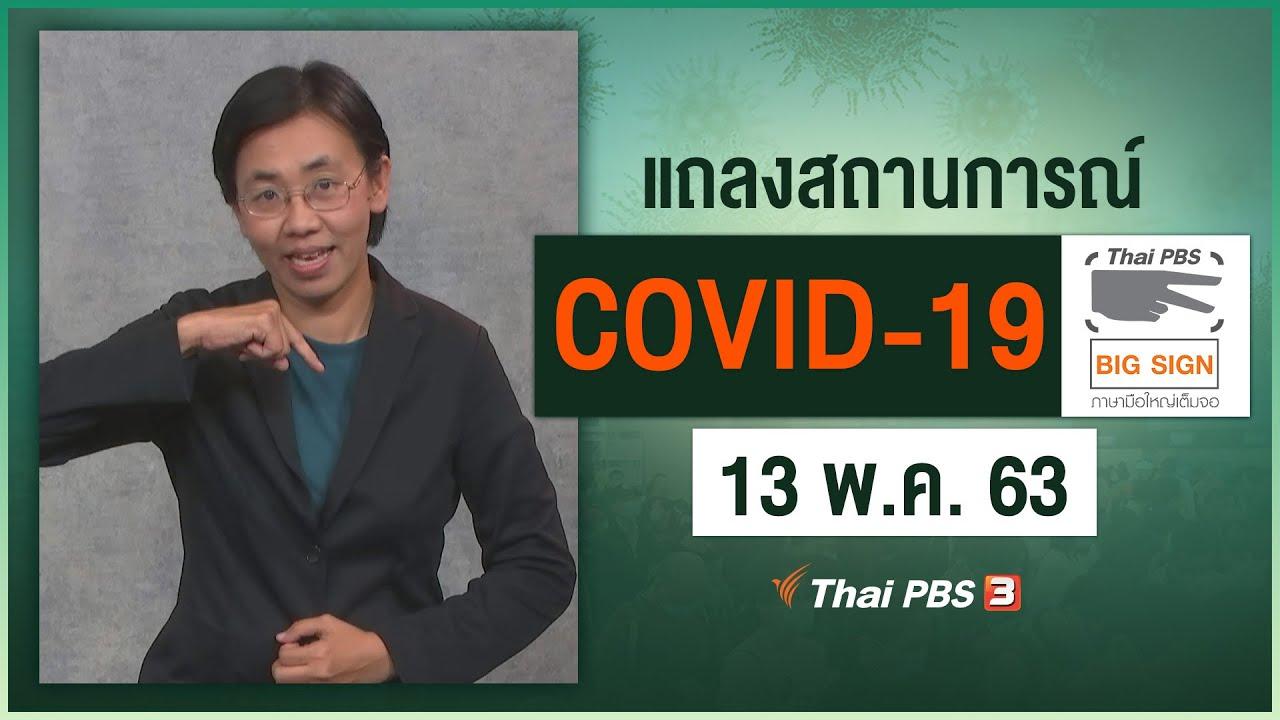ศูนย์แถลงข่าวรัฐบาลฯ แถลงสถานการณ์โควิด-19 [ภาษามือ] (13 พ.ค. 63)