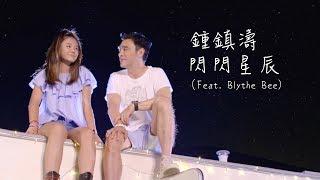 鍾鎮濤 Kenny Bee《閃閃星辰》(Featuring Blythe Bee) MV