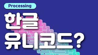 [프로세싱] 디자이너를 위한 한글 유니코드 (Hangul/Hangeul Unicode in Processing)