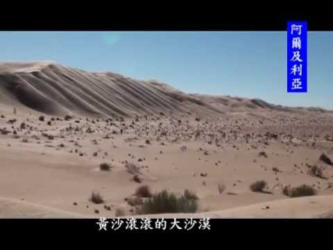 撒哈拉大沙漠Sahara Desert與阿爾及利亞 提米孟Algeria Timimou(夢幻的城市)