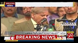 CM Punjab Shehbaz Sharif addresses ceremony in Islamabad - 13 March 2018 - 92NewsHDPlus