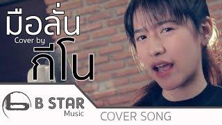 มือลั่น - แจ๊ส [ JSPKK ] Cover by กีโน feat.โด่งบีสตาร์