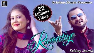 Latest Himachali Love Song 2018 || RUMATIYE || Nati King Kuldeep Sharma || Krishna Music|| Dop Sahab