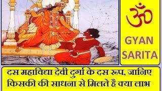Das Mahavidya: दस महाविद्या  देवी दुर्गा के दस रूप, जानिए किसकी की साधना से मिलते है क्या लाभ