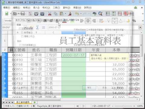 LibreOffice 教學 Calc_取消儲存格局部開放 pic